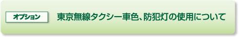 東京無線タクシー車色、防犯灯の使用について
