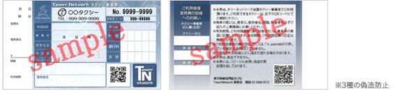 チケット本紙には3種の偽造防止策がとられています。