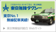 東京無線タクシー